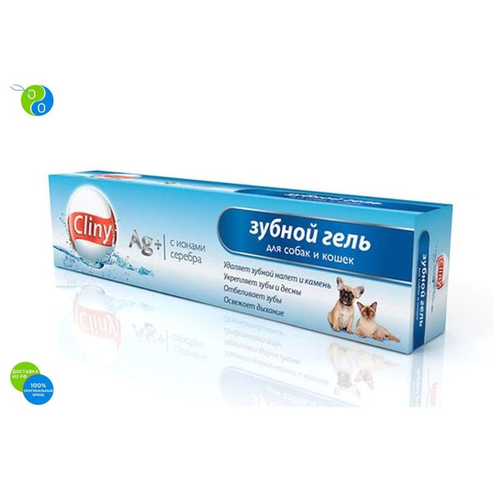Clinical dental gel for dogs and cats 75 ml,Kleene, hygiene, animal teeth, hygiene, animal teeth, animals, brush their teeth, toothpaste for pets, dogs teeth spray, spray for cats teeth