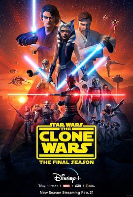 星球大战克隆人战争最终季第七季的海报