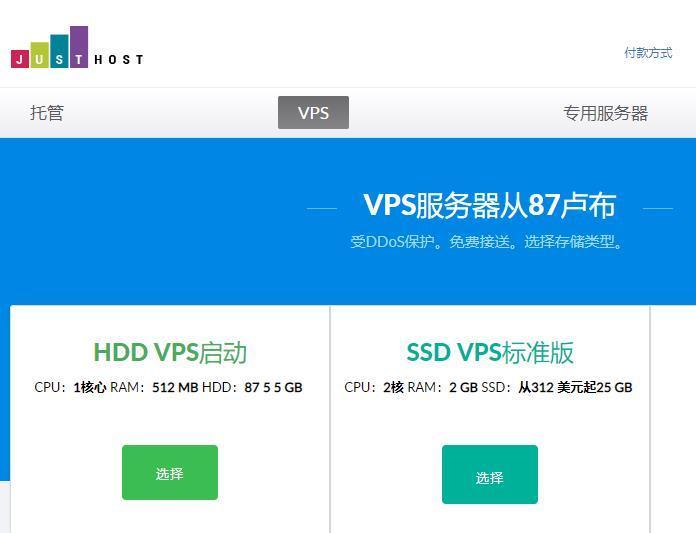 JustHost超便宜俄罗斯CN2VPS限时8折10元/月起 免费换机房及IP 200M无限流量-VPS SO