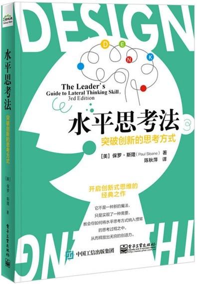 《水平思考法——突破创新的思考方式》[美]保罗·斯隆【文字版_PDF电子书_下载】