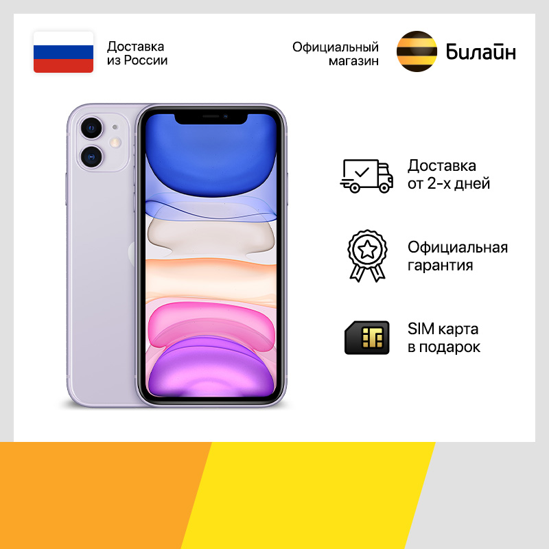 Смартфон Apple iPhone 11 64 ГБ (Комплектация 2020, БЕЗ НАУШНИКОВ И БЛОКА)