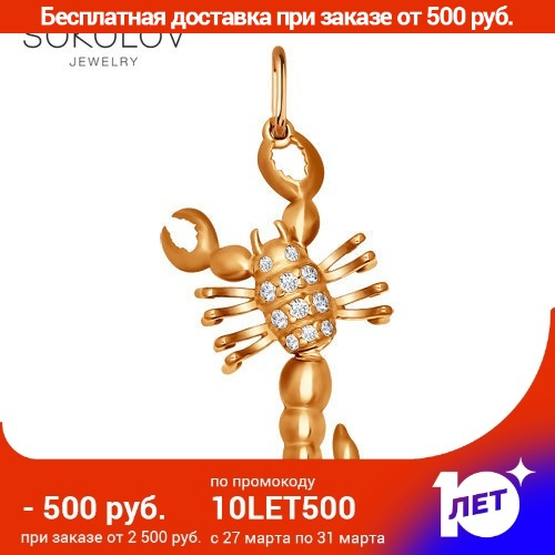 Suspension Of The Zodiac Sign SOKOLOV Gilded With Silver Fianitami Fashion Jewelry 925 Women's Male, Pendants For Neck Women