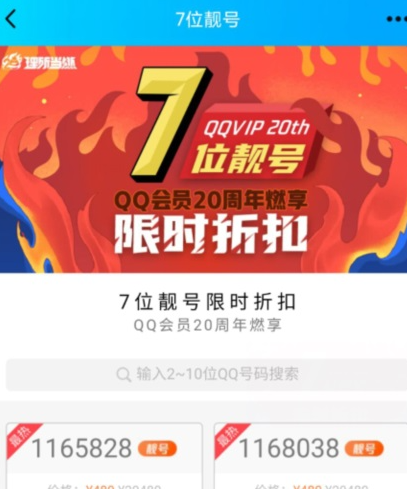 QQ7位靓号限时折扣(不带4) 488元还送2年超级会员