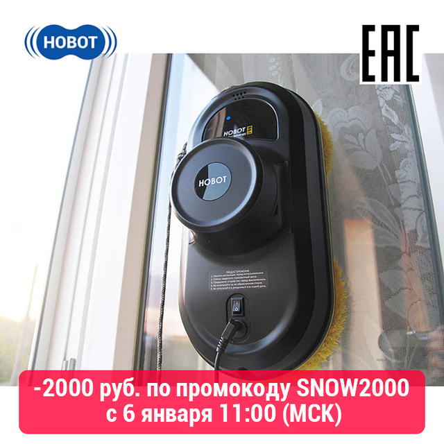 HOBOT 198 Робот мойщик окон для автоматического мытья окон внутри и снаружи с функцией дистанционного управления со смартфона