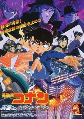 名侦探柯南剧场版05:通向天国的倒计时2001(日语)