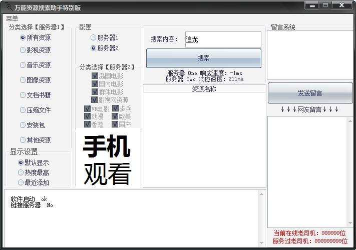 万能资源搜索助手特别版V1.9