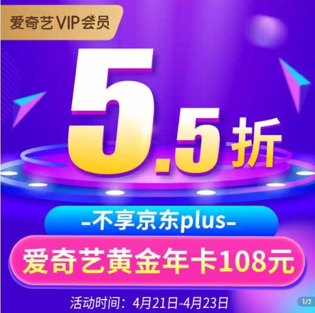 小干货#周年庆特惠5.5折购爱奇艺vip会员12个月