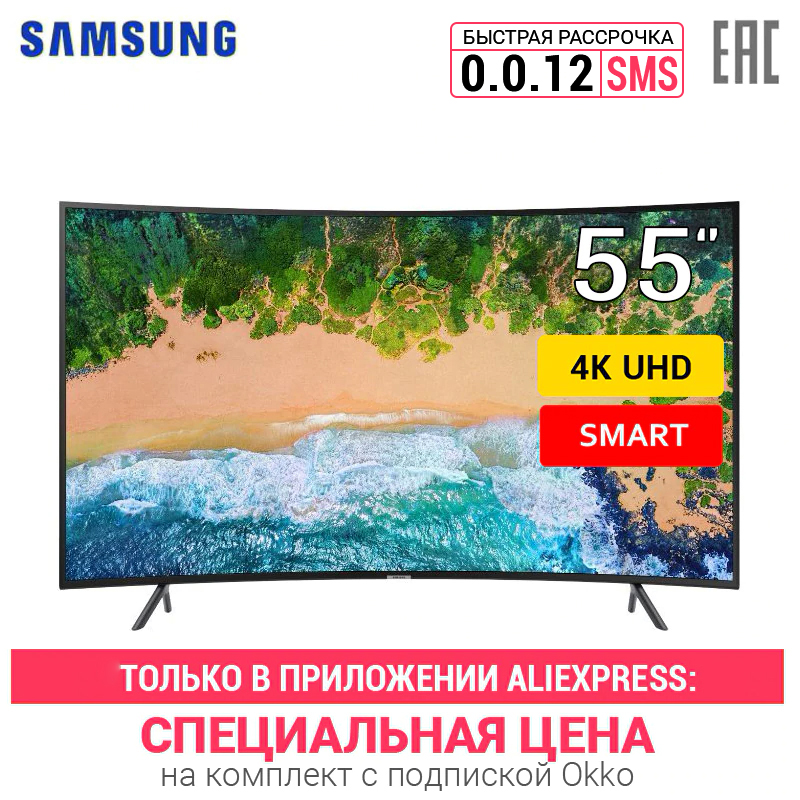TV LED Samsung 55