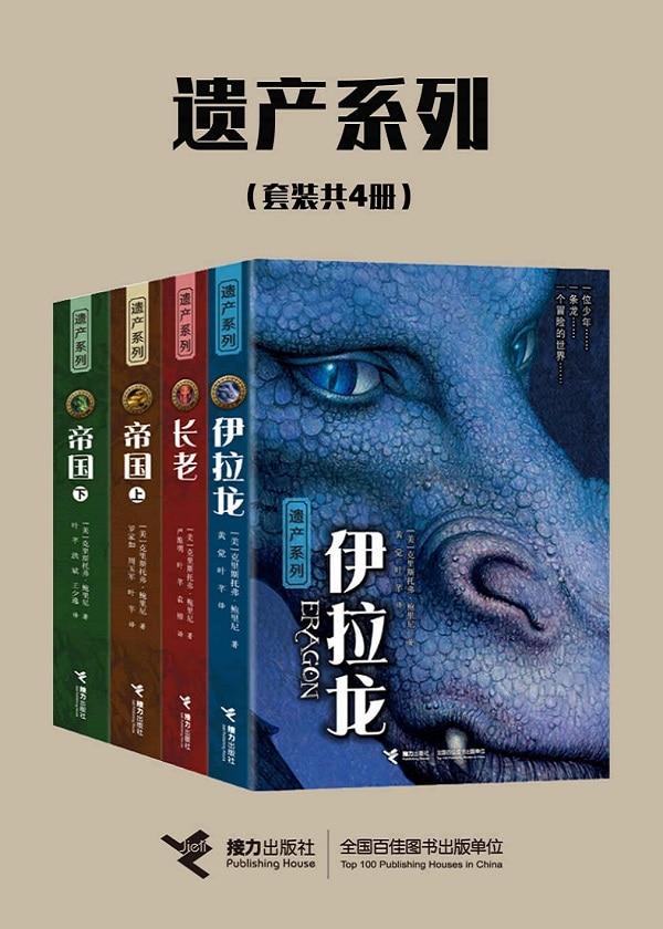 《遗产系列(套装共4册)》封面图片