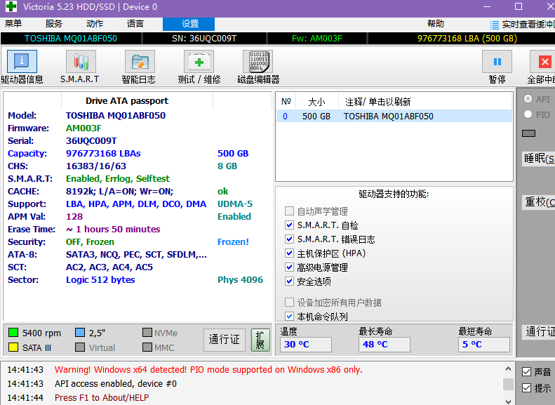Victoria v5.2.3 硬盘修复汉化版