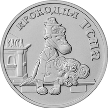 25 рублей 2020 Российская (советская) мультипликация Крокодил Гена