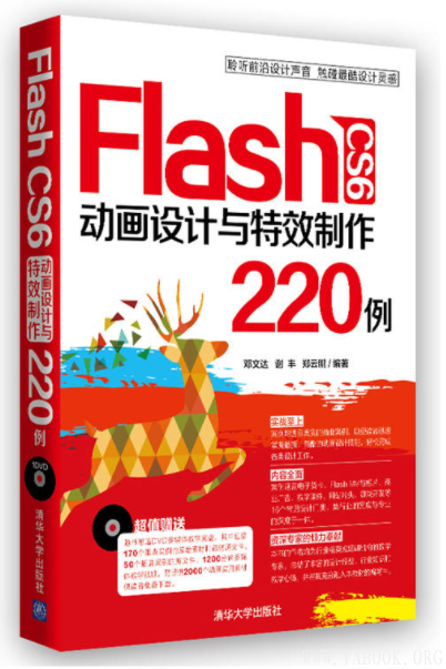 《FLASH CS6动画设计与特效制作220例》扫描版[PDF]