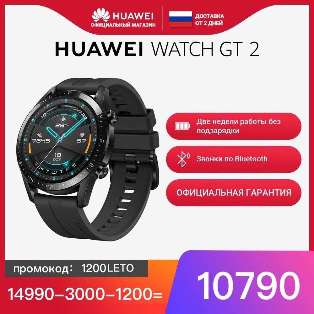 умные часы HUAWEI Watch GT 2 |Звонки по Bluetooth| Две недели работы без подзарядки  【Ростест, Доставка от 2 дней, Официальная】|Смарт-часы|   | АлиЭкспресс