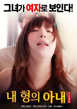 我哥哥的妻子 韩语高清海报