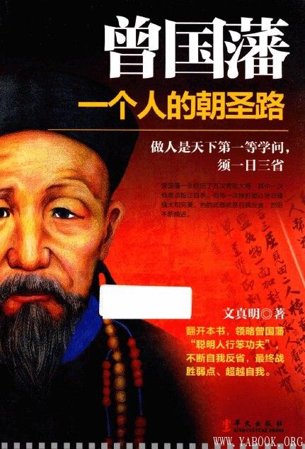 《曾国藩:一个人的朝圣路》封面图片