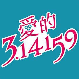 爱的3.14159