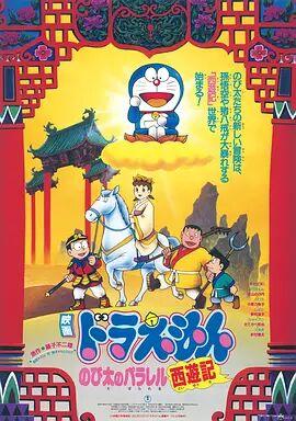 哆啦A梦:大雄的平行西游记国语