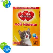 Мульти Лакомки Витамины Мой малыш для котят 70 таб
