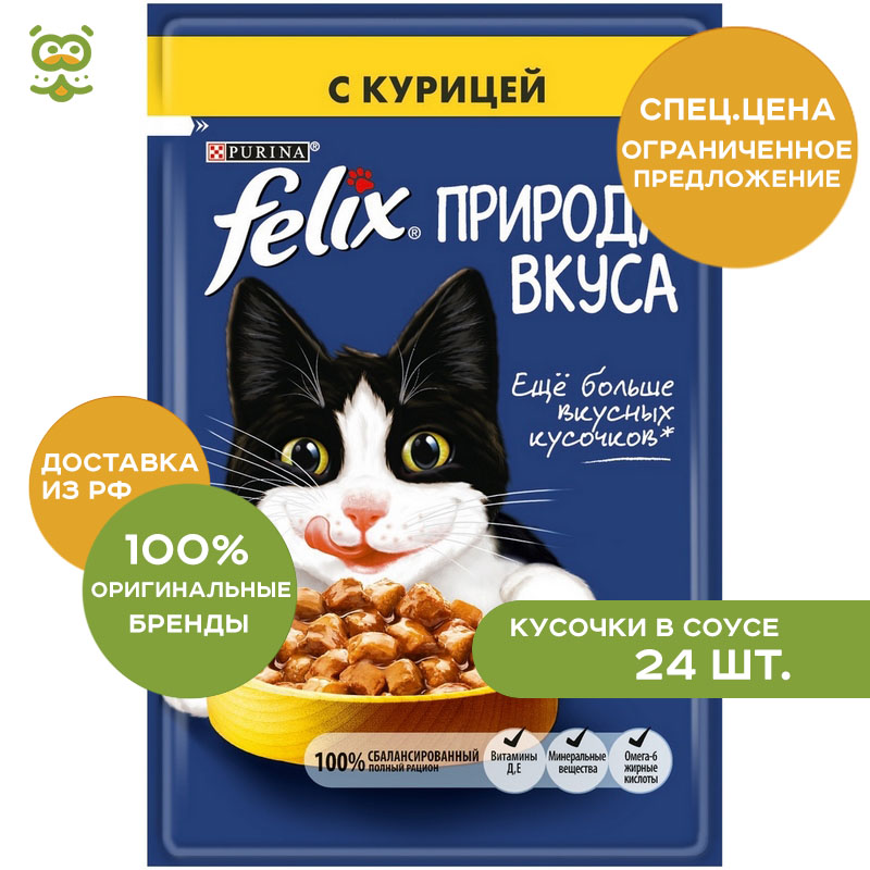 Cat wet food Felix The nature of taste pauche for cats (pieces in sauce), Chicken, 24*85 g. wet food felix nature taste for adult cats with beef 24 pouch x 85 g