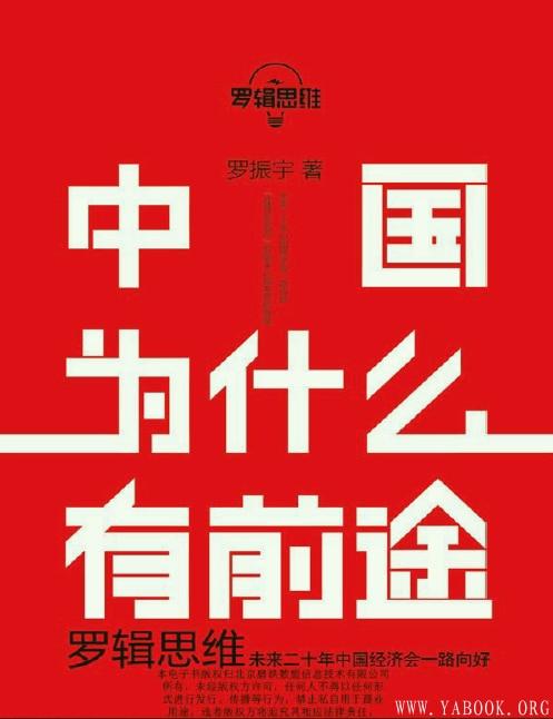 《罗辑思维:中国为什么有前途》扫描版[PDF]
