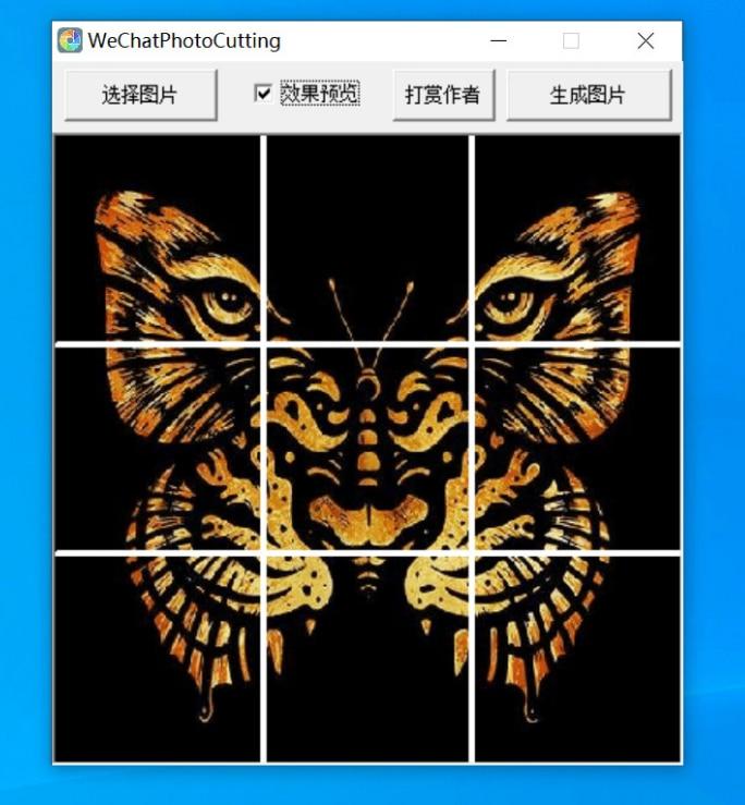 微信朋友圈制作九宫格照电脑版