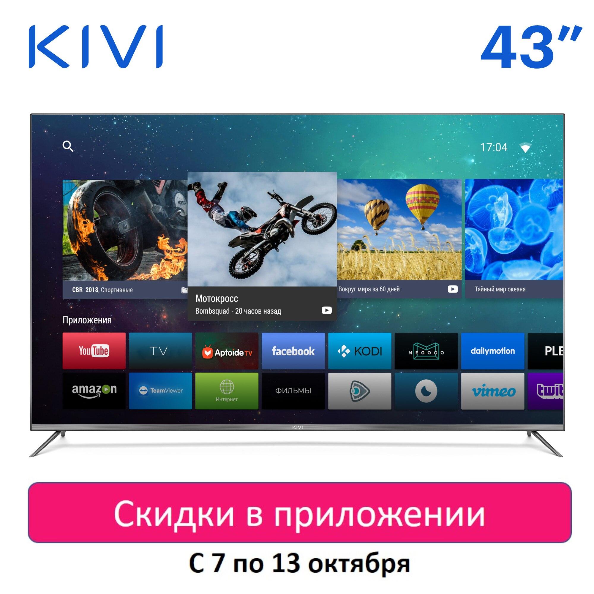 TV KIVI 43 43UP50GR UHD 4K Smart TV Android HDR телевизор 55 kivi 55ur50gr 4k uhd 3840x2160 smart tv серый