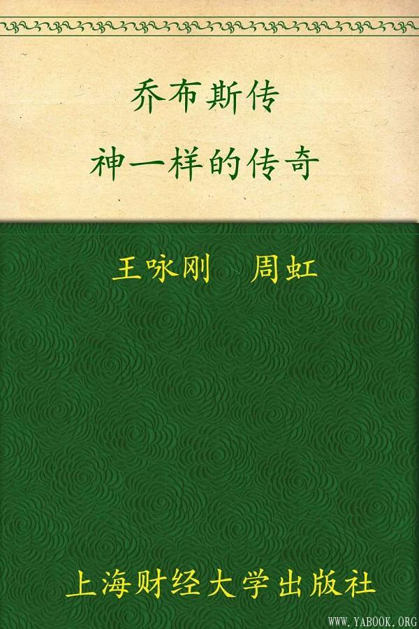《乔布斯传——神一样的传奇》王咏刚【文字版_PDF电子书_下载】