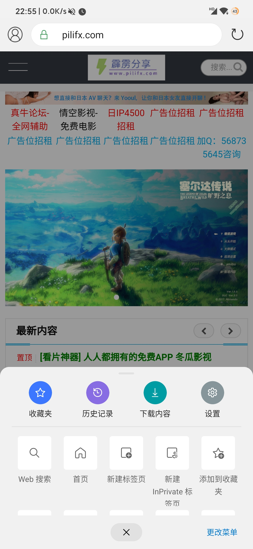 Edge浏览器安卓版v45.01.4.4920 全新谷歌内核