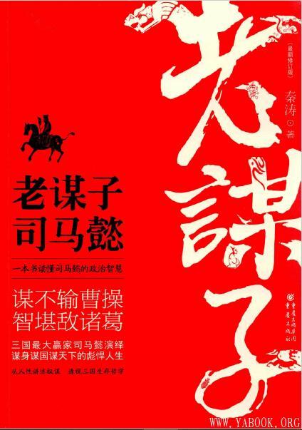 《老谋子司马懿》(最新修订版)扫描版[PDF]