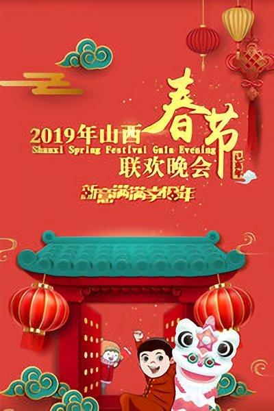 2019山西卫视春晚海报