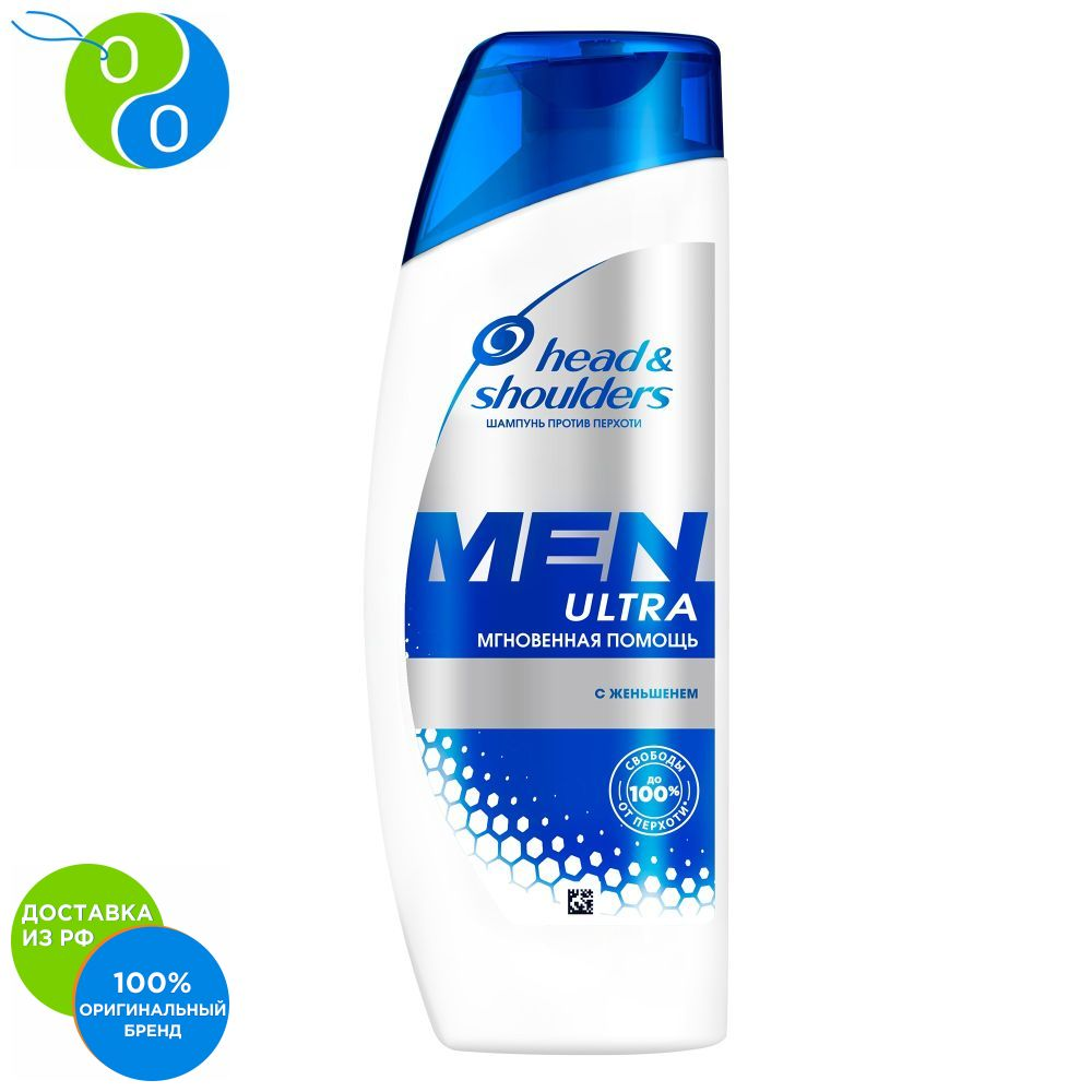 Anti-dandruff shampoo Head & Shoulders Men ultra Instant 200 ml,shampoo, hair shampoo, head & shoulders, shampoo head & shoulders, dandruff, instant help with itching of the scalp, freedom from dandruff, hair freshness selsun gold dandruff medicated shampoo treatment anti dandruff seborrheic dermatitis shampoo relieve flaking itching cools scalp