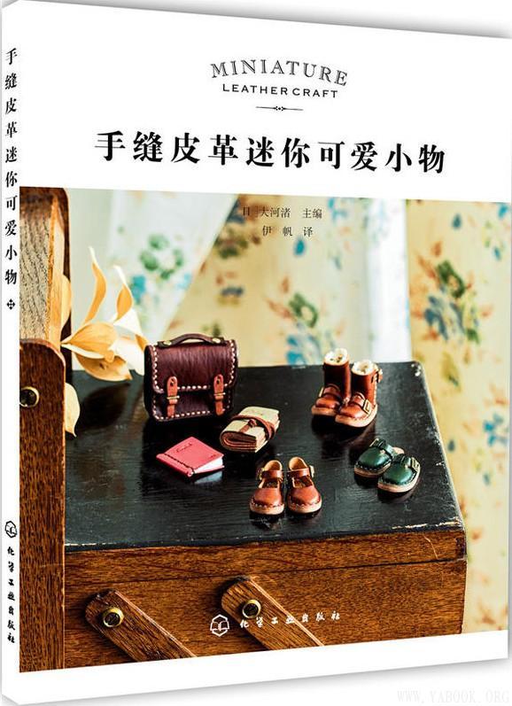 《手缝皮革迷你可爱小物》[日]大河渚【文字版_PDF电子书_下载】