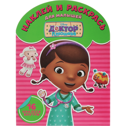 Doc McStuffins. Stick and раскрась 1614