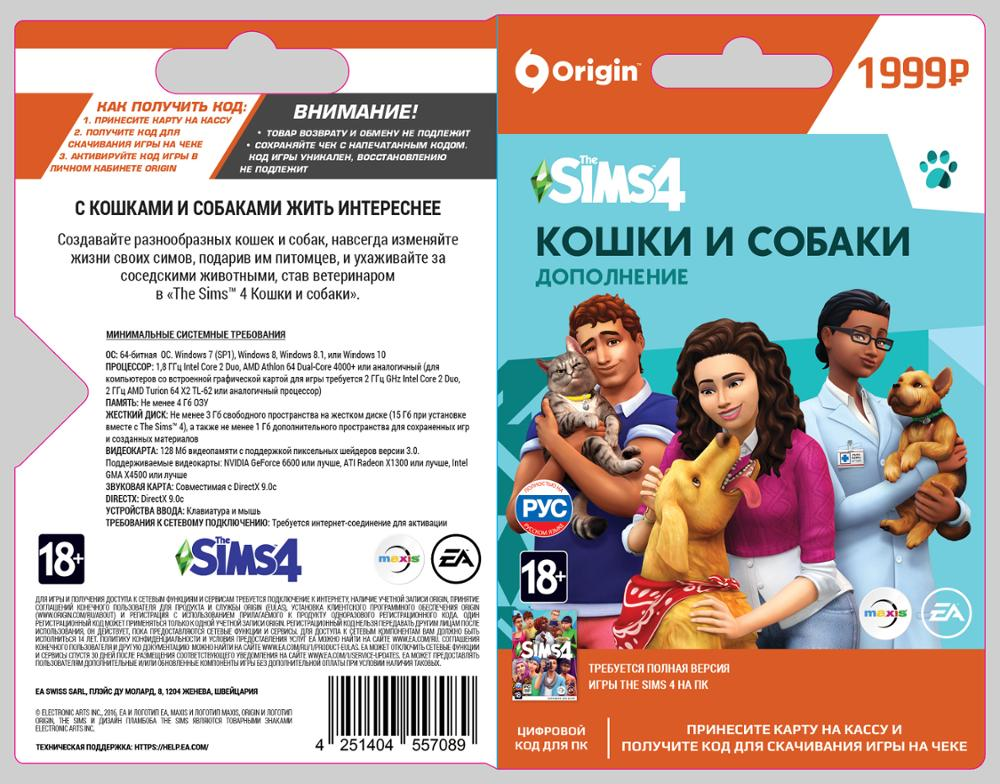THE SIMS 4 (EP4) CATS & DOGS PC digital code