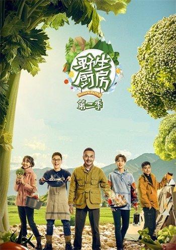 野生廚房 第二季漢語普通話