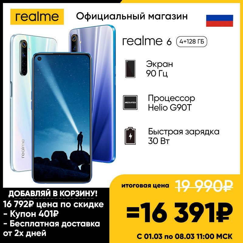 Смартфон realme 6 4+128 ГБ [Экран 90 Гц, Быстрая зарядка 30 Вт] [Ростест,Официальная гарантия]