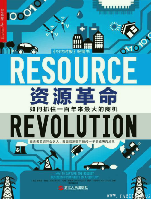 《资源革命:如何抓住一百年来最大的商机》封面图片