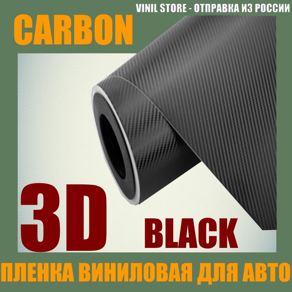 Карбон 3D черная виниловая пленка самоклеящаяся для авто углеродное волокно защитная влагостойкая антицарапная / самоклеющаяся