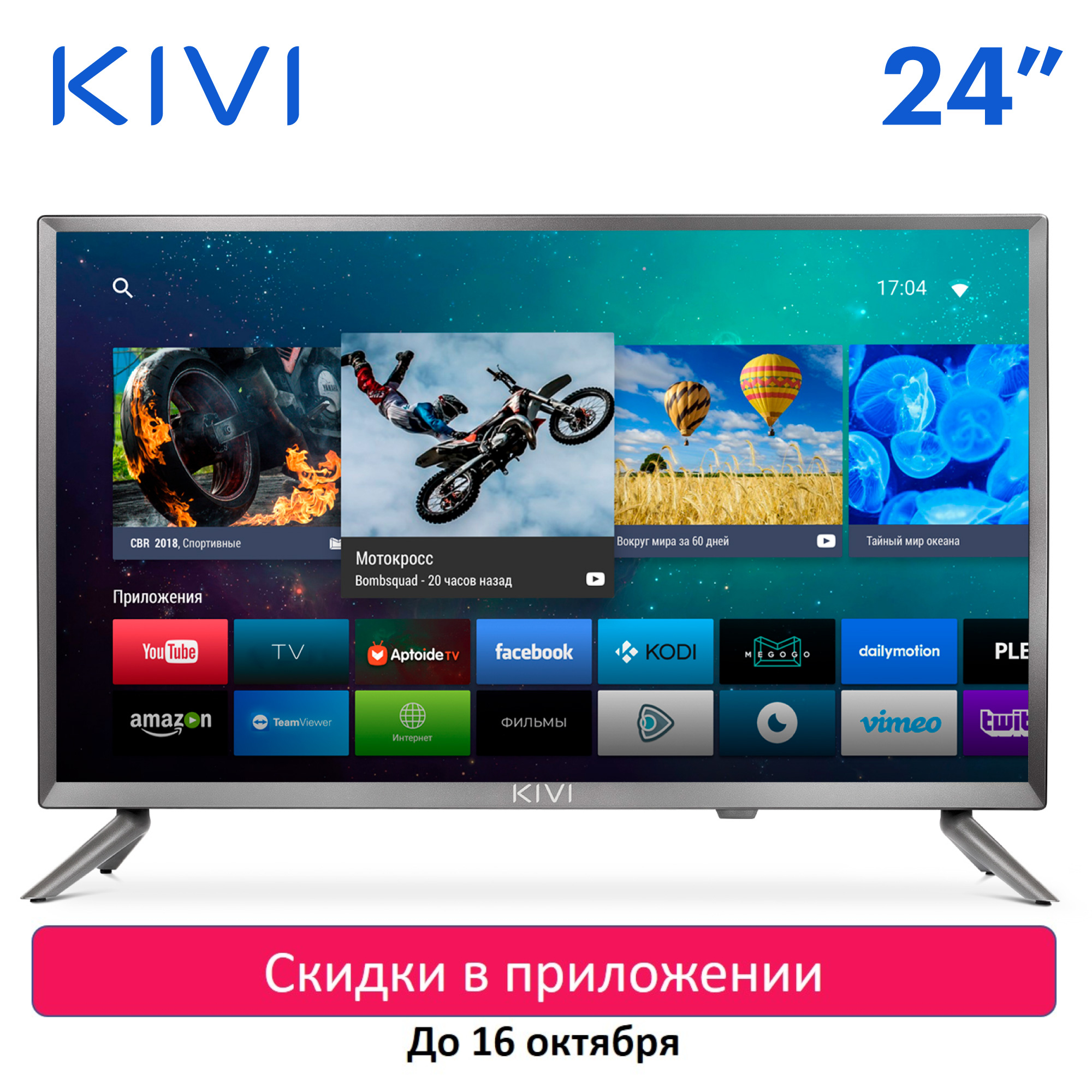 24 KIVI 24HR52GR HD Smart TV Android HDR