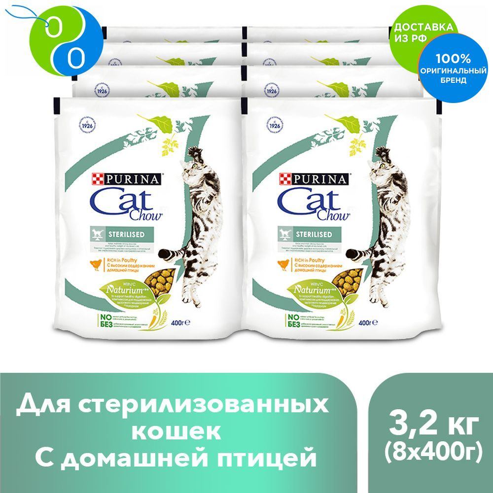 A set of dry food Cat Chow Adult sterilized cats and neutered cats with a high content of poultry package, 400g x 8 pcs.,CatChow, Cat Chow, Cat Chow Cat show SET chow, cat food, pet food, feed for cats, feed for adult cat chow dry food for adult cats with high poultry content 400 g