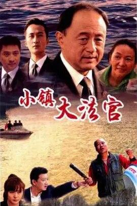 小镇大法官2012