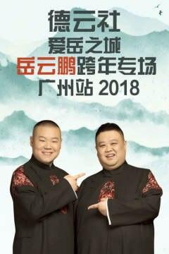 德云社爱岳之城岳云鹏跨年广州站2018