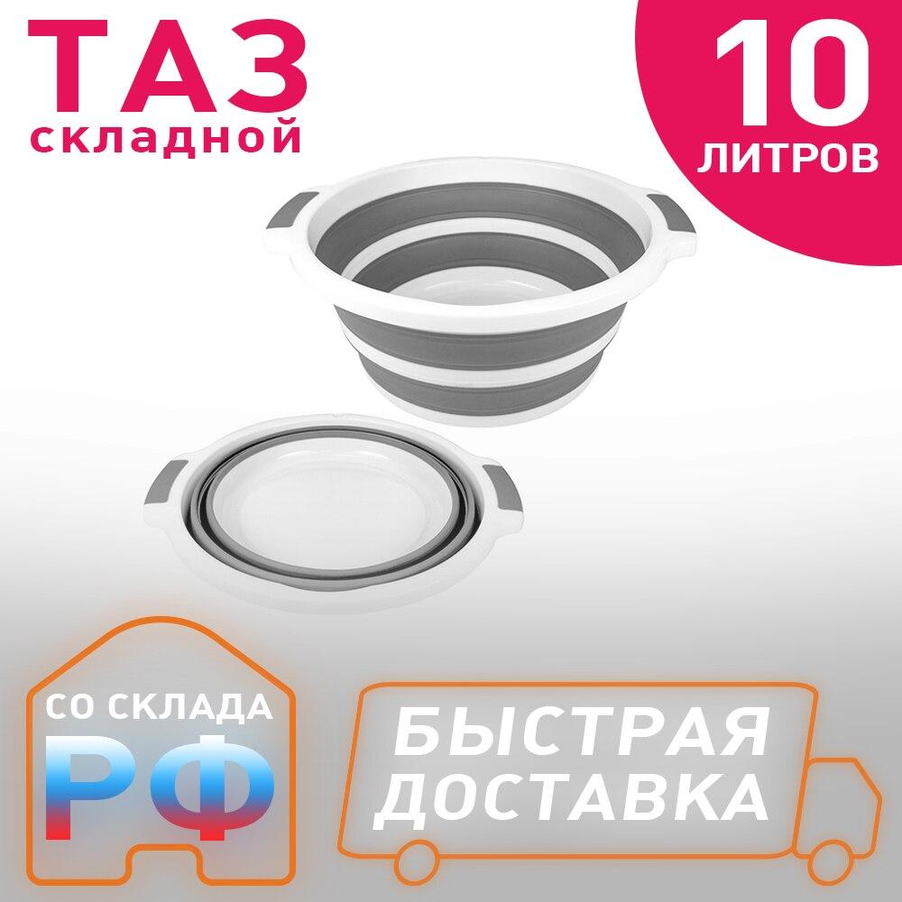 Складной таз силиконовый 10l-42x37x17/4-white/gray TM ESTARES