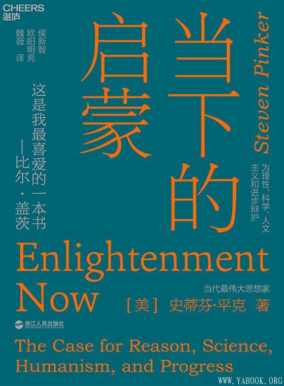 《当下的启蒙:为理性、科学、人文主义和进步辩护》封面图片
