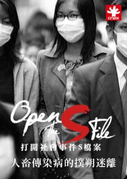 打開社會事件S檔案:人畜傳染的撲朔迷離