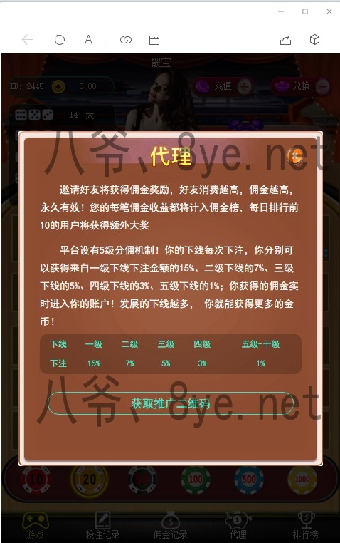 【亲测修复版】9月最新H5骰子微信竞猜游戏骰宝免公众号版修复登录ID相同完美全套源码对接免签支付+视频搭建教程