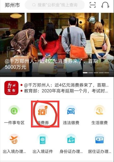 地区干货#郑州将发放4亿消费券#每人500元