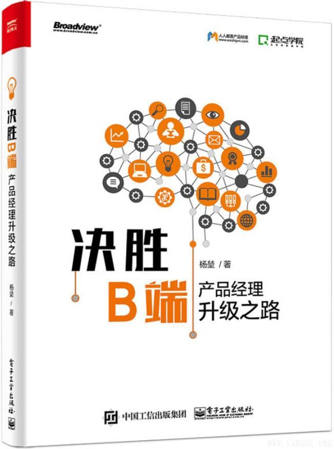 《决胜B端——产品经理升级之路》封面图片