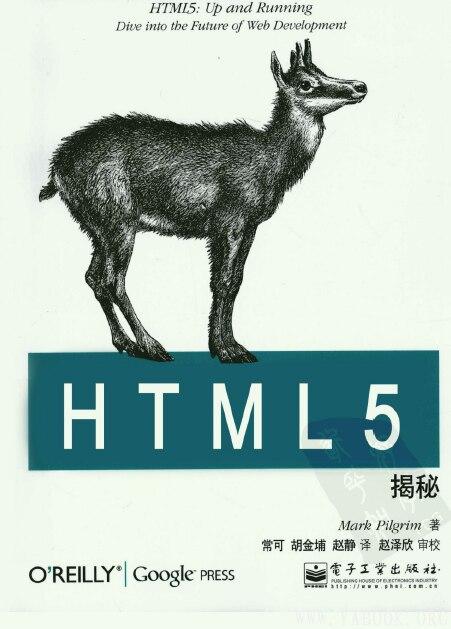 《HTML5揭秘》封面图片
