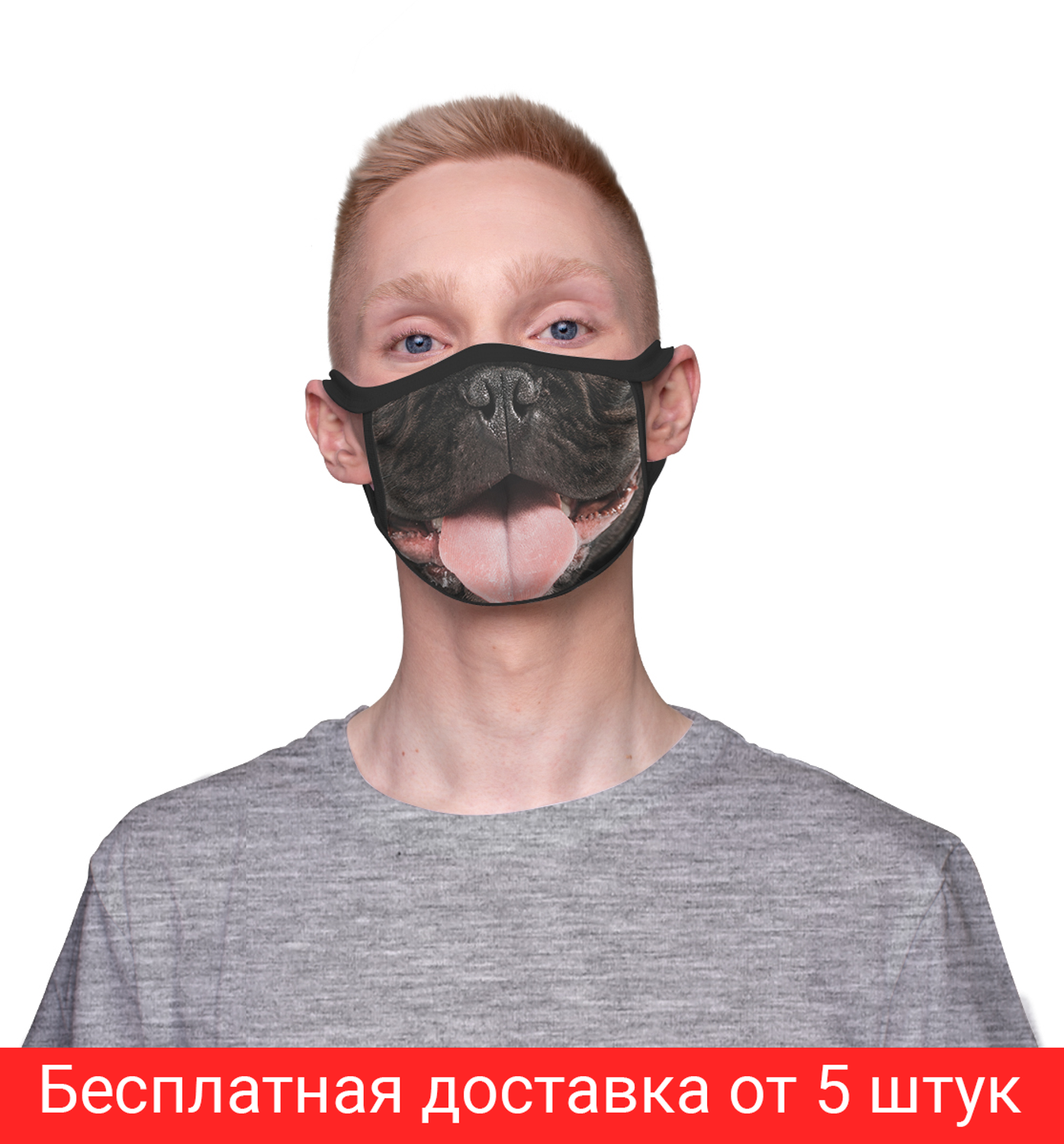 Mask Protective Cloth Dog, Stylish Trend Cool Accessory, Anti Dust And Viruses, Mask With Print